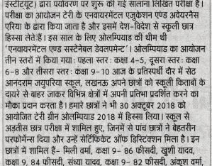 Grmya-Warta-SAJS-Lucknow-11-March-2019-Pg-4