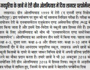 Rashtriya-Prastavana-Sajs-lucknow-6th-March-2019-Pg-2