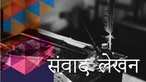 Hindi Dialogue writing