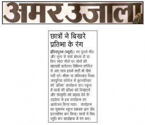 Pratibha_coverage_1_big