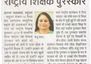 Seth-Anandram-Jaipuria-School-ghaziabad-2-1_new