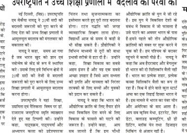 Vir-Arjun-Jaipuria-1-May-2019-Pg-81