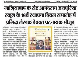 16th Founders Day on Seth Anandram Jaipuria School – Ghaziabad